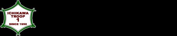 ボーイスカウト市川第1団(千葉県市川市)