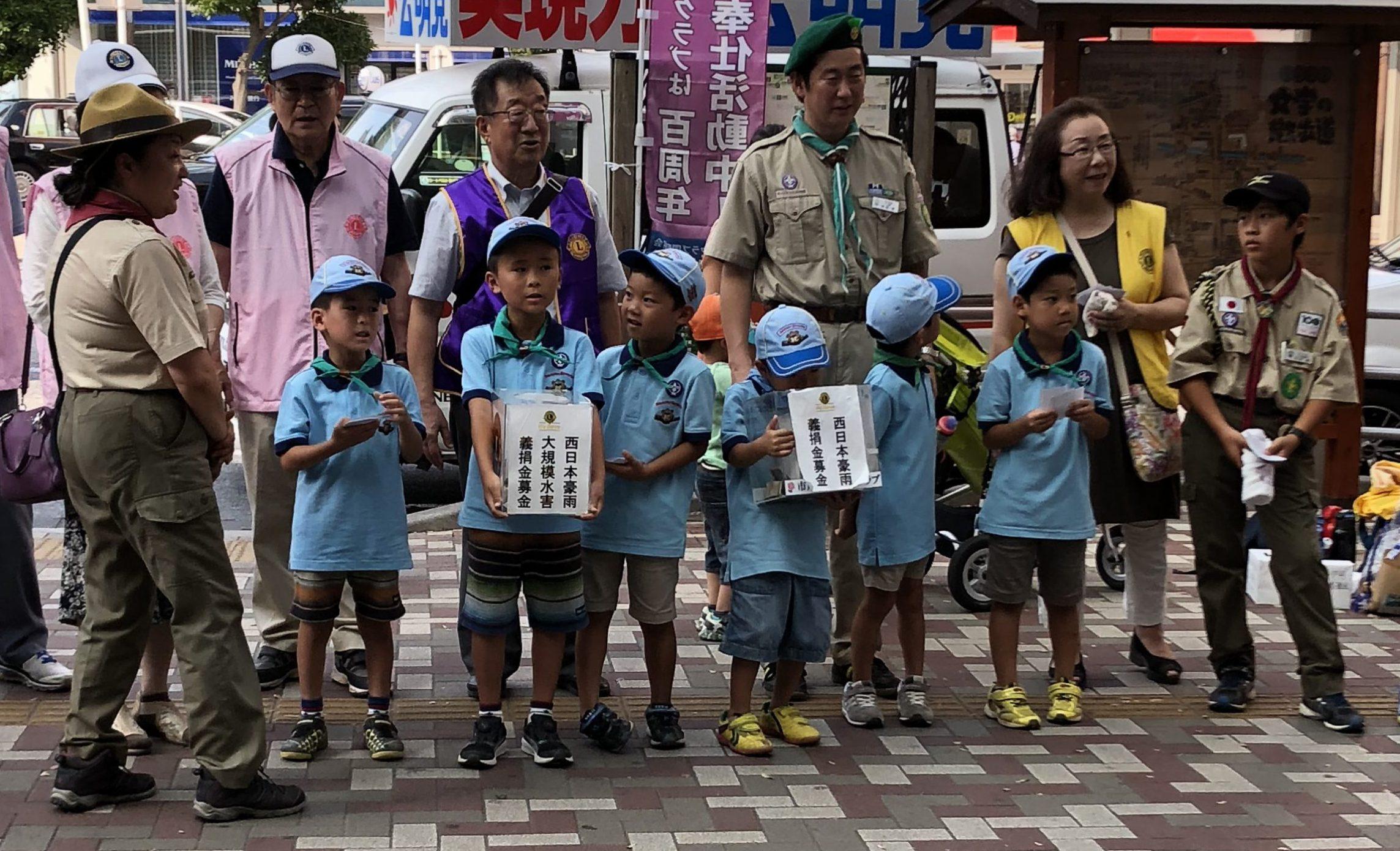 西日本豪雨義援金募金