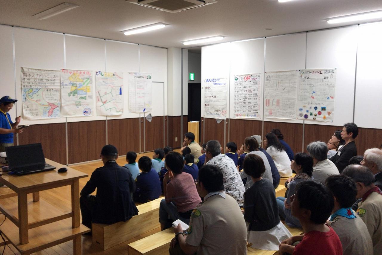 ボーイスカウト 17NSJ 報告会1